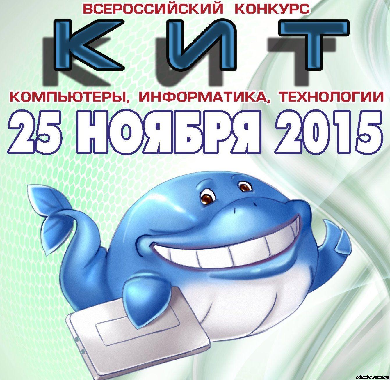 всероссийский конкурс кит ответы 2016